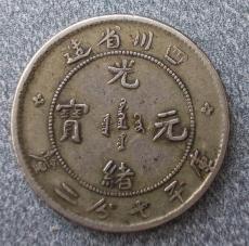 华豫之门古董鉴定在线鉴定 鉴定光绪元宝七