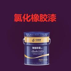 頂棚鋼結構氯化橡膠漆 氯化橡膠面漆顏色