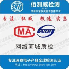 触摸一体机CMA CNAS质检报告检测项目