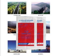福建加固材料公司 QL-902H自流平结构加固料