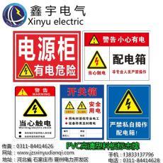 禁止吸煙禁止煙火有電危險驗廠安全標志牌標