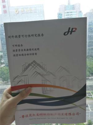 重庆境外投资备案需要准备材料
