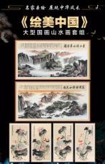 繪美中國大型山水畫套組