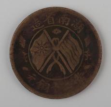 湖南省造二十双旗币