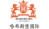 2020哈布斯堡國際拍賣公司辦事處