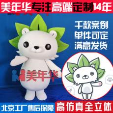 北京美年华人偶服装定制熊狮卡通服定做卡通