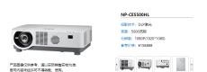 NEC NP-CE5500WL激光投影机