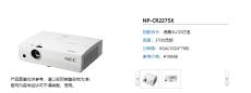 NEC NP-CR2275X投影机