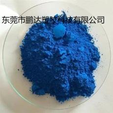 深圳藍色粉 深圳藍色母 深圳FDA食品級色粉