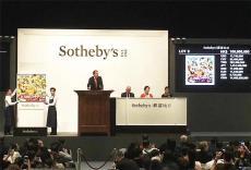 日本東京國立拍賣有限公司信息