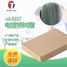 供應仿電鍍噴漆體系用電鍍銀樹脂