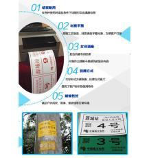 普贴T3200电网彩色条码打印机260mm胶带