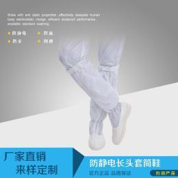 工业防护无尘鞋防静电pvc长头套筒工作鞋