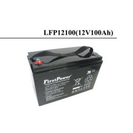 FirstPower蓄電池LFP12100一電12V100AH后備
