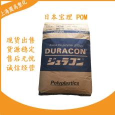 台湾宝理 POM M90-04 代理商 POM