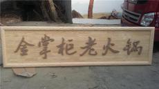 成都做匾牌招牌的實木牌匾生日匾牌