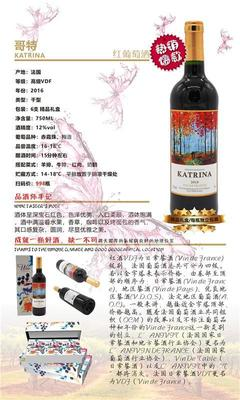 郴州白葡萄酒價格