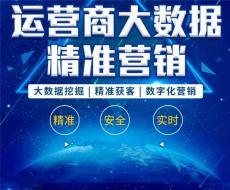 淄博市移動大數據房地產行業獲客