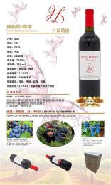 石家莊紅葡萄酒公司