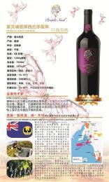 贛州貝拉米藍米紅葡萄酒價格