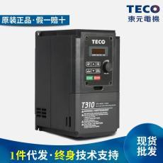 TECO東元變頻器T310   東元變頻器S310