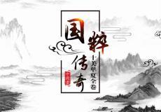 國粹傳奇十美華夏全卷
