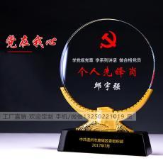 優秀黨員干部獎杯制作廣州水晶黨員獎杯獎牌