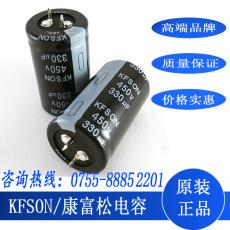 无刷直流电机驱动器专用电解电容330UF450V