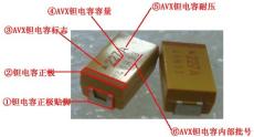 AVX分销 AVX钽电容 AVXTAJ系列 AVX供应商