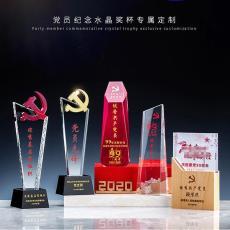 武漢長沙優秀黨員干部獎杯 水晶黨旗紀念品