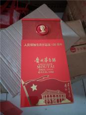 綿陽回收生肖茅臺酒市場價格走向