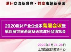 上海燕博会-2020世界燕窝及天然滋补品博览