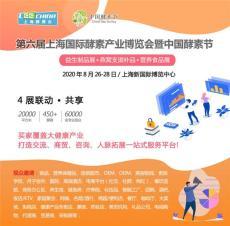 2020第六届上海酵素展上海酵博会