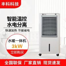 丰科新款3kW变频电磁水暖一体机