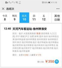 广州到淮安汽车票网上订票