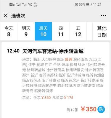 广州到盐城汽车票购票咨询网上订票