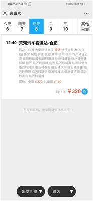 广州到合肥汽车票购票咨询网上订票