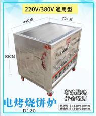 專業做老北京燒餅的電熱爐