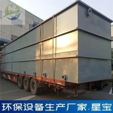 四川一体化污水处理设备厂家 星宝环保
