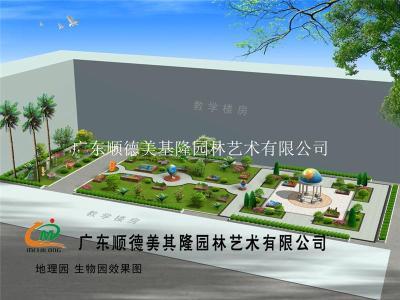 地理园生物园设计施工