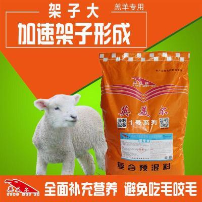 羔羊育肥饲料配方 羊怎么养殖