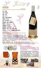 南京红葡萄酒厂家