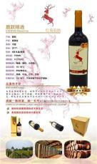 金华德赫萨克红葡萄酒公司