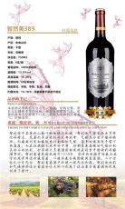 沧州贝拉米蓝米红葡萄酒哪里有
