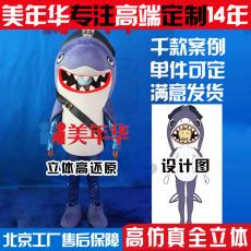 北京美年華海洋館人偶服定制鯊魚卡通服定做