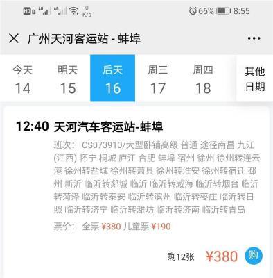 广州到蚌埠汽车票购票咨询网上订票
