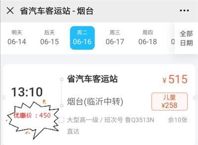 广州到烟台汽车票 购票咨询 网上订票