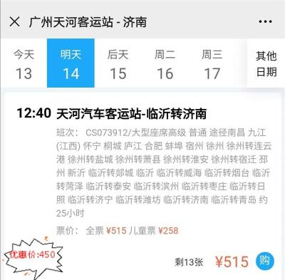 广州到济南汽车票 购票咨询 网上订票
