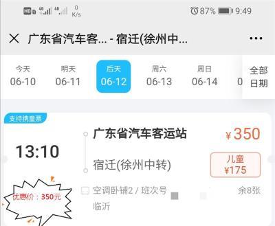 广州到宿迁汽车票 购票咨询 网上订票