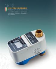 LXSK- V型IC卡立式智能水表
